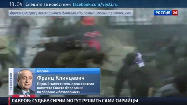 Новости на Россия 24 • Клинцевич: Маски революции нельзя обвинить в предвзятости