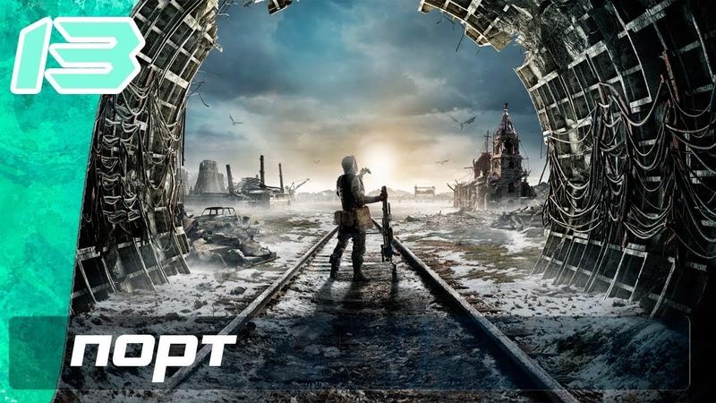 Метро Исход Часть 13 Порт 4K 60FPS