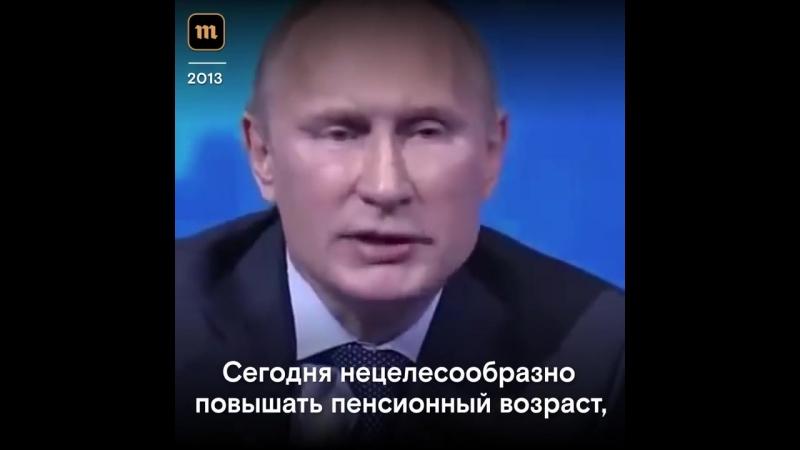 Как Путин говорил о том, что пенсионный возраст не повысят.mp4