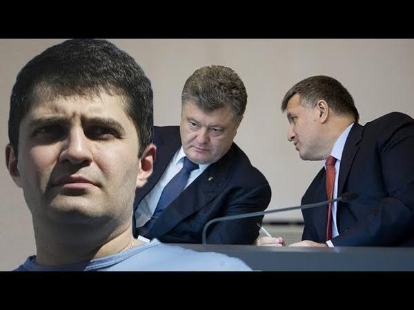 Давид Сакварелидзе ДНС Саакашвили Порошенко и Аваков используют фиктивные дела, давя на активистов