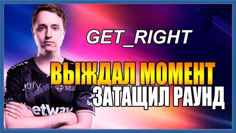 Get_right и PashaBiceps 200 iq / Твитч клипы / Лучшие моменты в кс:го 27