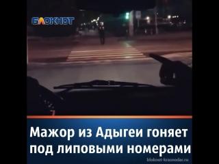 Мажор из Адыгеи на авто с номерами «В001ОР» оказался папенькиным сынком