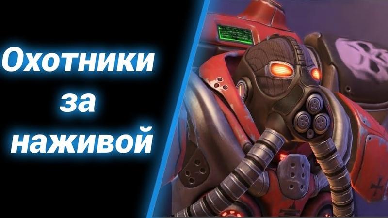 Искатели Артефактов ● StarCraft 2