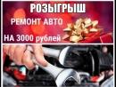 БЕСПЛАТНО ЗА РЕПОСТ УХТА 20 09 2018