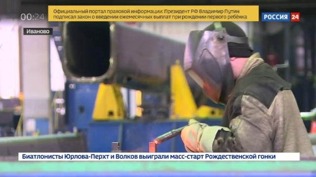 Новости на Россия 24 • Руководство завода Автокран выплатило 138 миллионов рублей долгов по зарплате