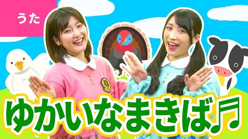 ♪うた ゆかいな牧場〈振り付き〉 ♪こどものうた・童謡・唱歌 Japanese Children's Song Nursery Rhymes Finger Plays