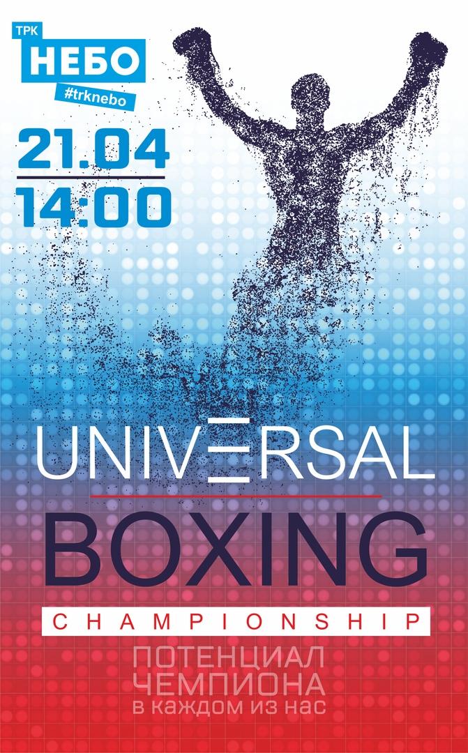 Афиша Нижний Новгород UNIVERSAL BOXING CHAMPIONSHIP