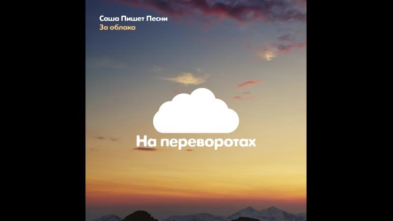 Саша Пишет Песни За облака Preview 2019