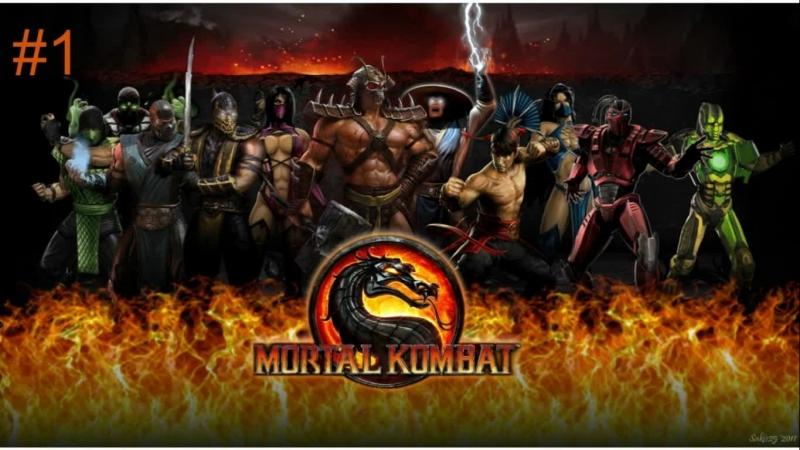 Стрим - Mortal Kombat - Komplete Edition) ПРОХОЖДЕНИЕ СЮЖЕТА!! 1 ваш_Т