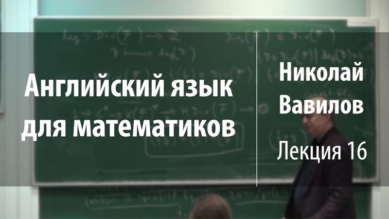 Лекция 16   Английский язык для математиков   Николай Вавилов   Лекториум