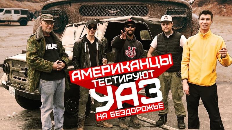 Американцы тестируют УАЗ на БЕЗДОРОЖЬЕ в Америке Americans try UAZ 469 in USA RUS ENG 4К