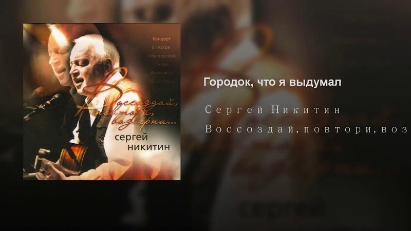 Сергей Никитин - Городок, что я выдумал (С.Никитин - Б.Рыжий)