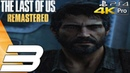 The Last of Us Remastered - Gameplay Walkthrough Part 3 - Outside The Wall (4K 60FPS) PS4 PRO