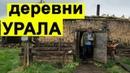ДЕРЕВНИ УРАЛЬСКОЙ ТАЙГИ...