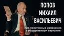 Трепанация Михаил Васильевич Попов про позитивные изменения в общественном сознании