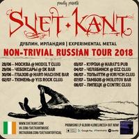 Логотип Svet Kant (experimental metal, Ирландия)