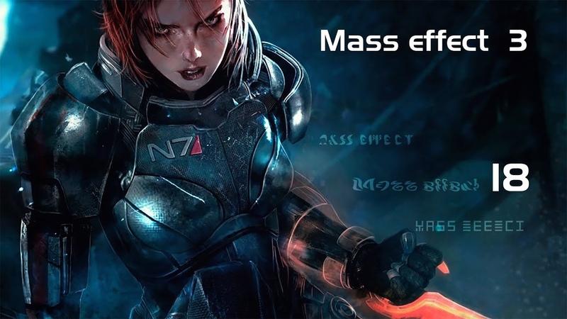 Mass effect 3 ЖГГ. ч 18