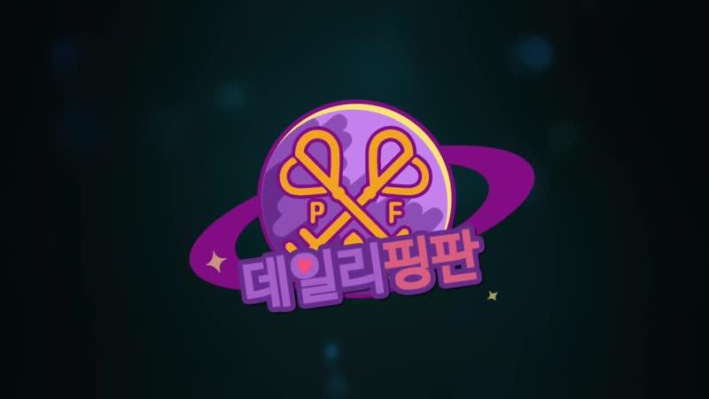 [핑크판타지] 데일리핑판 2화 - 이리와 뮤직비디오 비하인드 1