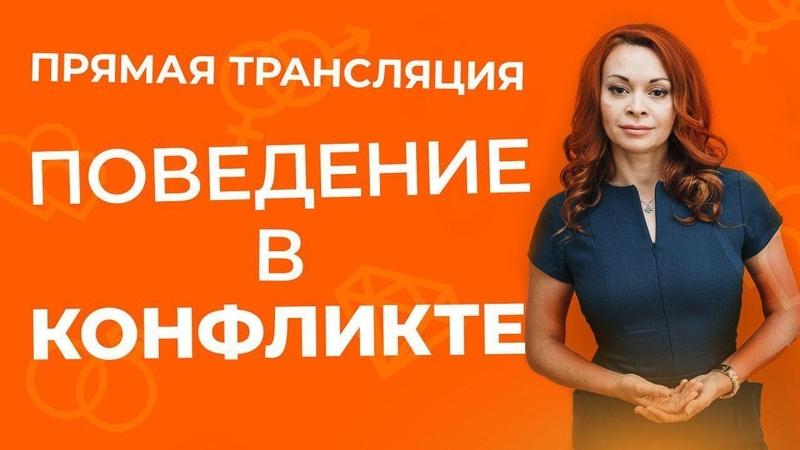Поведение в конфликте Прямая трансляция Центр Федоровой Екатерины