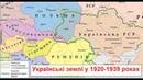 Західна Україна в 1920 39 роках коротко ЗНО