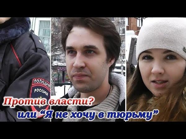ЛЮДИ ПРОТИВ ПУТИНА как вы к ним относитесь Соц опрос Нижний Новгород 2019
