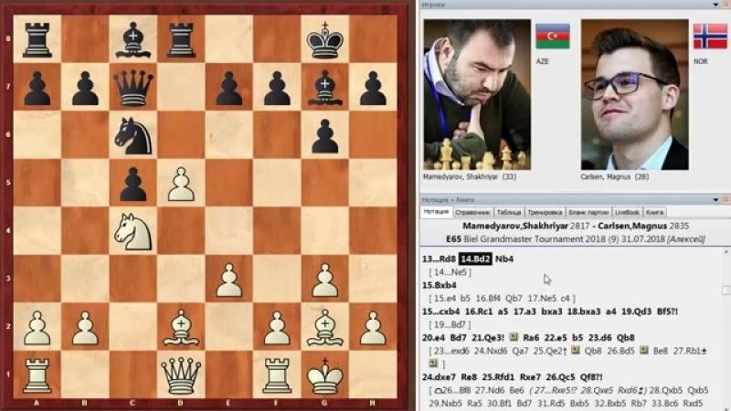 Шахрияр Мамедьяров - Магнус Карлсен (Биль, 2018 год). Староиндийская защита