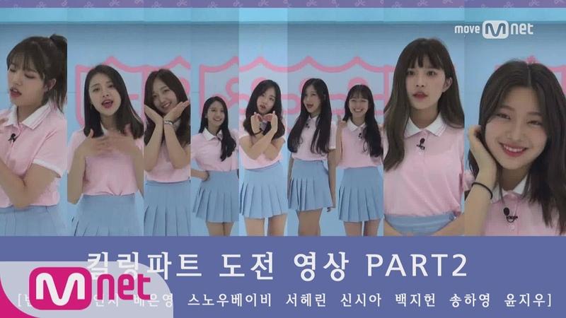 Idol School [킬링파트]′난 맘이 더 예쁜데′ 교가 킬링파트 도전영상 Part.2 배은영,백지54