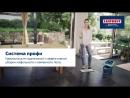 Leifheit система Profi для мытья полов