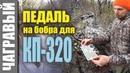 НОВИНКА для охоты НА БОБРА КАПКАНАМИ - следовые насторожки