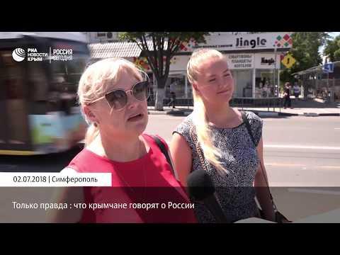 Только правда: что крымчане говорят о России