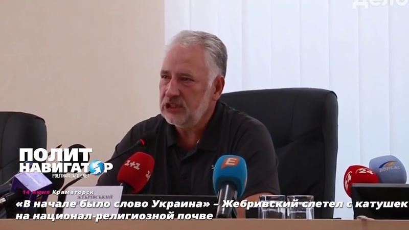 «В начале было слово Украина» – Жебривский слетел с катушек на национал религиозной почве