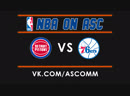 NBA | Pistons VS 76ers