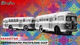 АВТОМОБИЛИ РЕСПУБЛИК СССР. КАЗАХСТАН