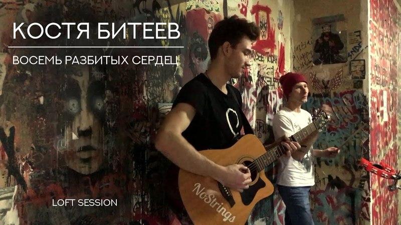 Костя Битеев - Восемь разбитых сердец. Loft session