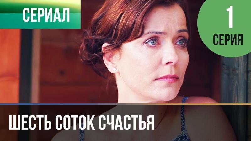 ▶️ Шесть соток счастья 1 серия 2014 HD 1080p