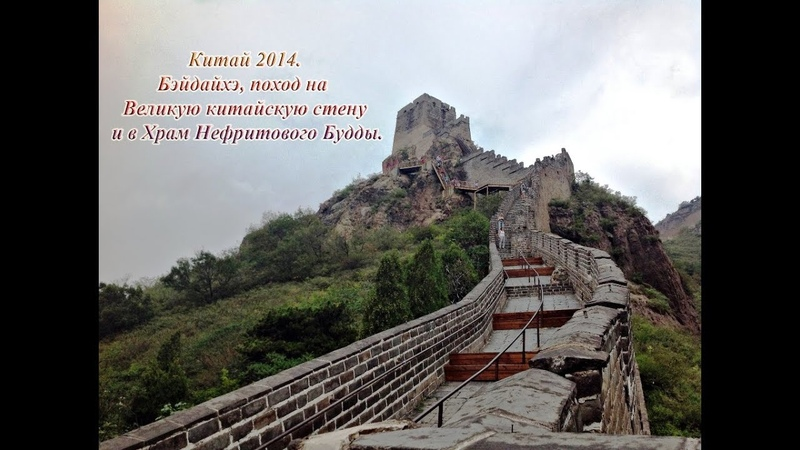 Китай 2014. Бэйдайхэ. Великая китайская стена. Храм Нефритового Будды.