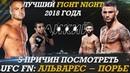 5 причин посмотреть UFC FN Эдди Альварес Дастин Порье Жозе Альдо Джереми Стивенс Енджейчик