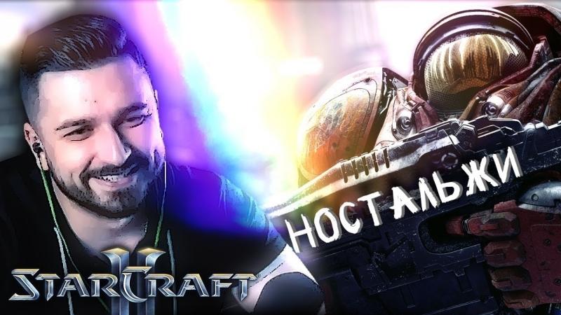 HARD PLAY НОСТАЛЬГИРУЕТ В STARCRAFT 2 ► ПОИГРАЙ-КА
