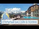 ОТДЫХ В КРАСНОЙ ПОЛЯНЕ - открытый бассейн Поляна 1389 Газпром / Отдых в Сочи АН Город Мечты