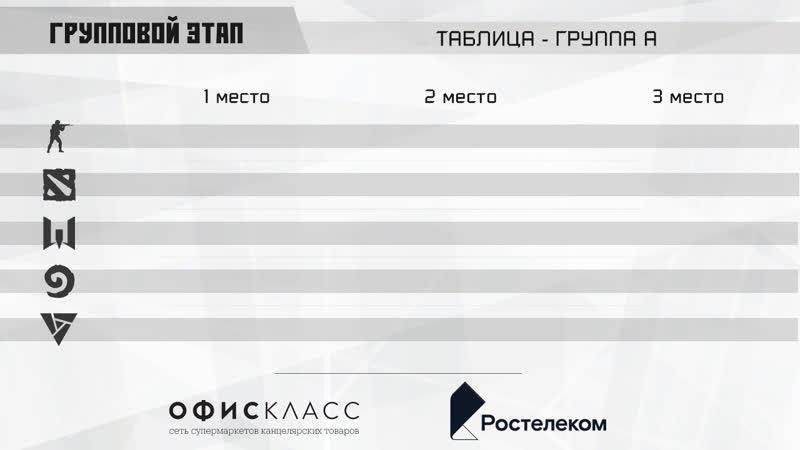 Ростовский региональный этап ВКСЛ — CS:GO — группа А.