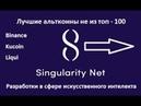 Singularity Net лучший альткоин не из топ 100
