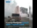 В Кемерове прорвало трубу с кипятком