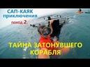 Тайна затонувшего корабля морская экспедиция на байдарках и САПах Поход 2 Сокровища Черного моря
