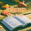 Библия. Погружаясь в Его Слово