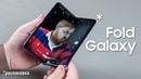 Galaxy Fold Гибкий планшет Первое впечатление