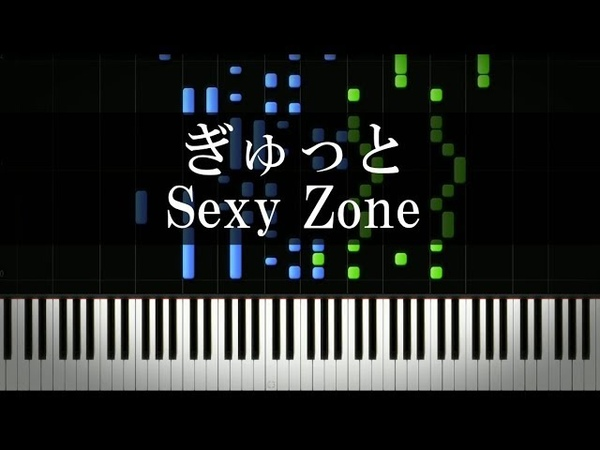 ぎゅっと / Sexy Zone (Piano Cover)