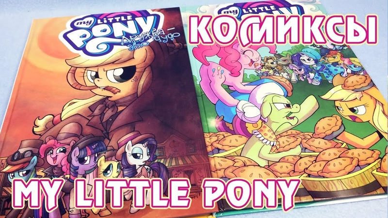 ТОМ 7 и 8 - Комиксы My Little Pony - издание на русском языке от Фабрики Комиксов