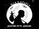 Oxxxymiron - До Зимы [ТЕКСТ ПЕСНИ]