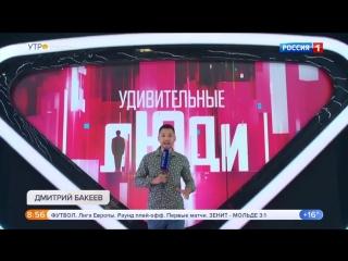 Премьера нового сезона шоу Удивительные люди - уже в это воскресенье (сюжет программы Утро России)
