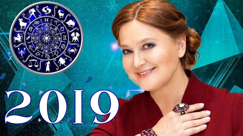 Тамара Глоба. Предсказания на 2019 год.